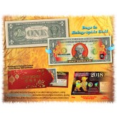 2018 Chinese New Year - YEAR OF THE DOG - Gold Hologram Legal Tender U.S. $1 BILL - $1 Lucky Money with Red Envelope