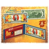 2015 Chinese New Year - YEAR OF THE GOAT / SHEEP - Gold Hologram Legal Tender U.S. $2 BILL - Lucky Money ($29.95) ***SOLD OUT